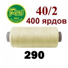 Швейные нитки Peri 290 фото