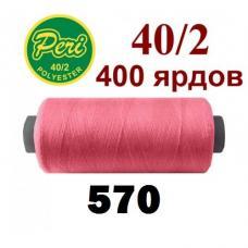 Швейные нитки Peri 570 фото
