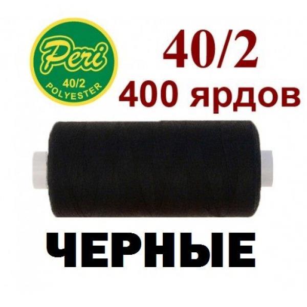 Швейные нитки Peri 000 Черные фото