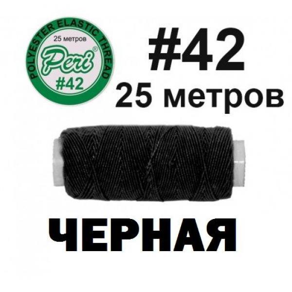 Швейная нитка резинка Peri Черная фото