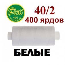 Швейные нитки Peri 000 Белые фото