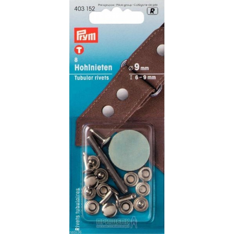 Клепки серебристые с отверстием для толщины ткани 6-9мм Prym 403152