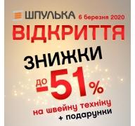 Открытие! Магазин швейных машин Шпулька в Киеве